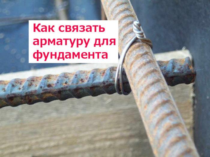 Plitnyy fundament svoimi rukami 7