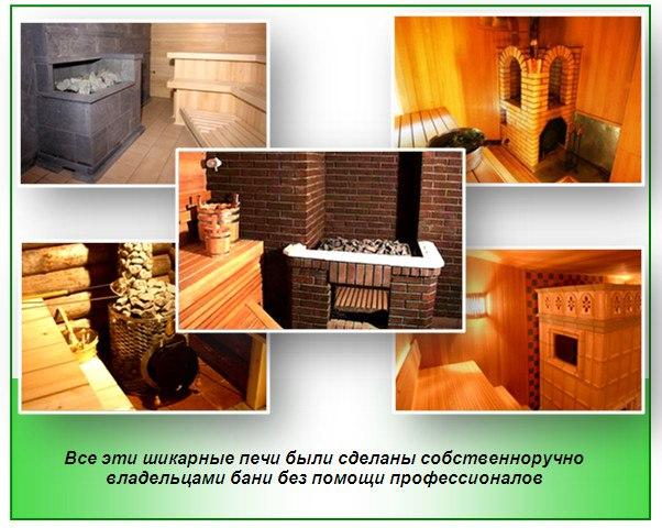 разновидности самодельных печей для бани