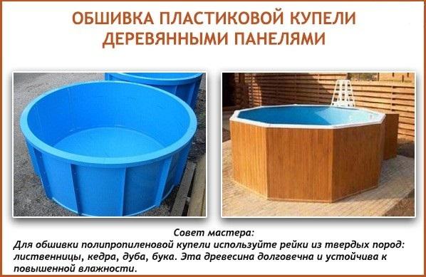 строительство пластиковой купели